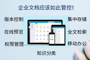企业文档管理系统